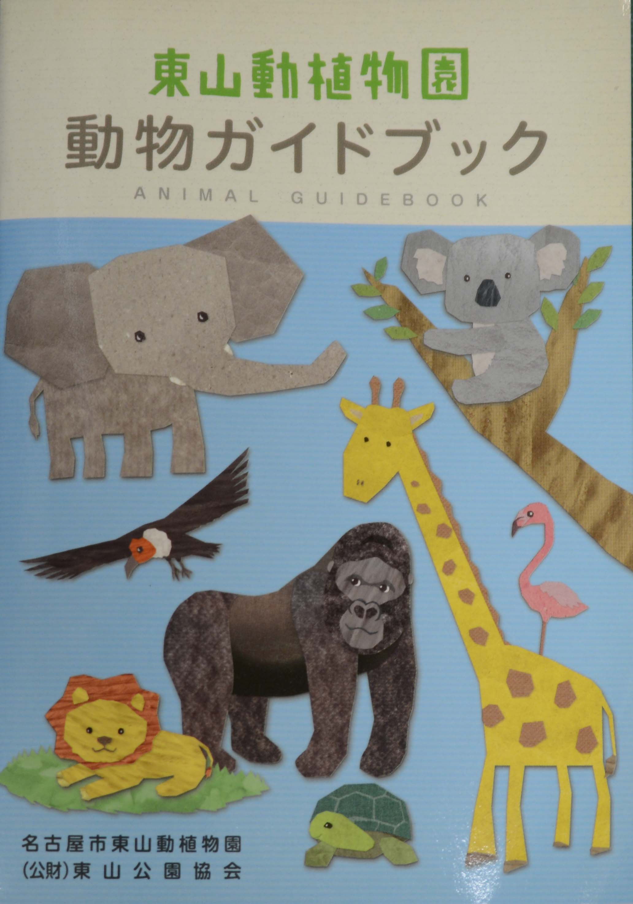 動物ガイドブック第6刷ができました