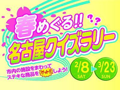 春めぐる!!名古屋クイズラリー