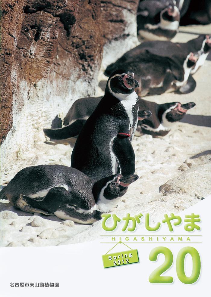 東山動植物園情報誌「ひがしやま」