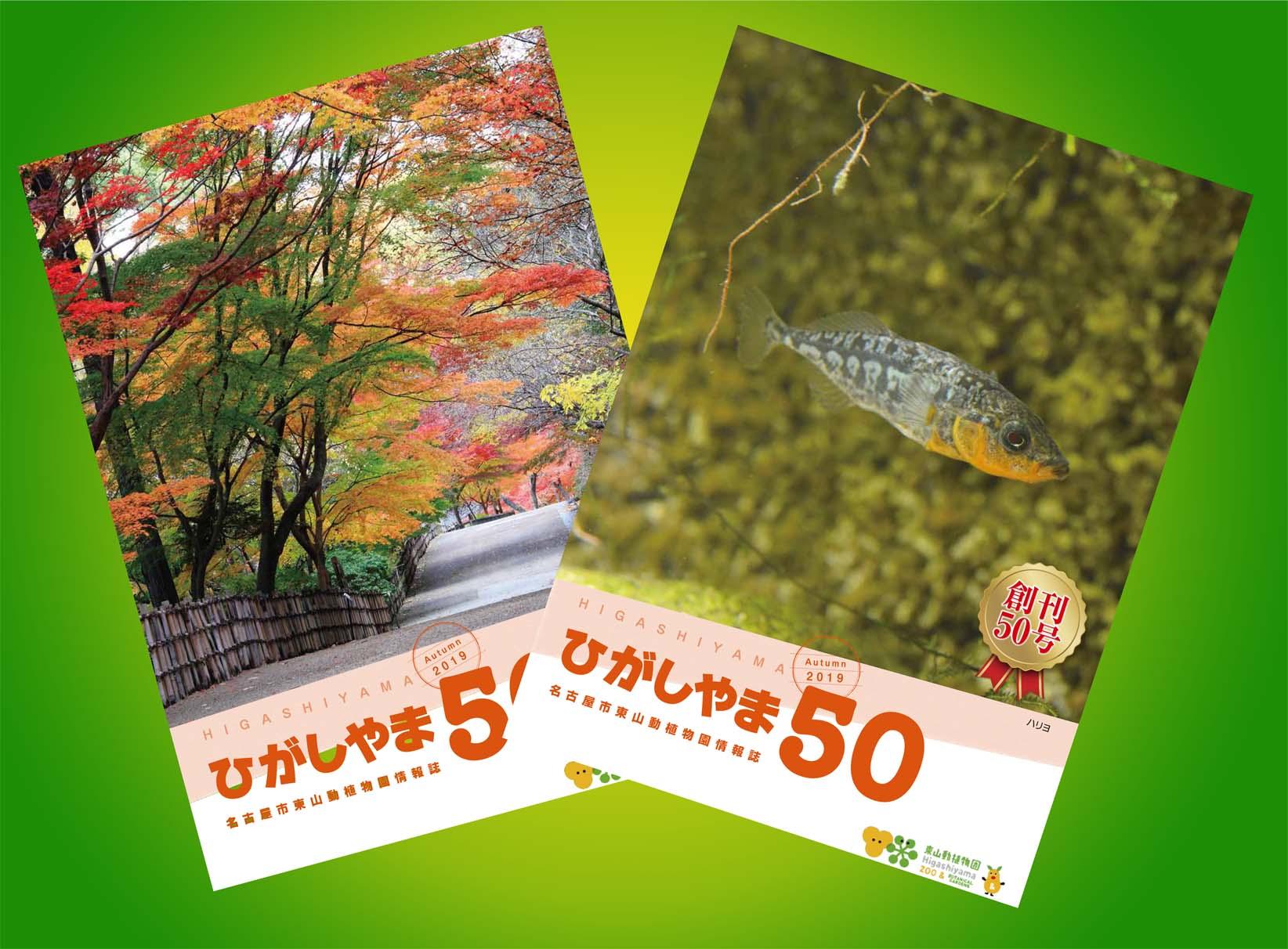東山動植物園の情報誌ひがしやま50号を発行しました。