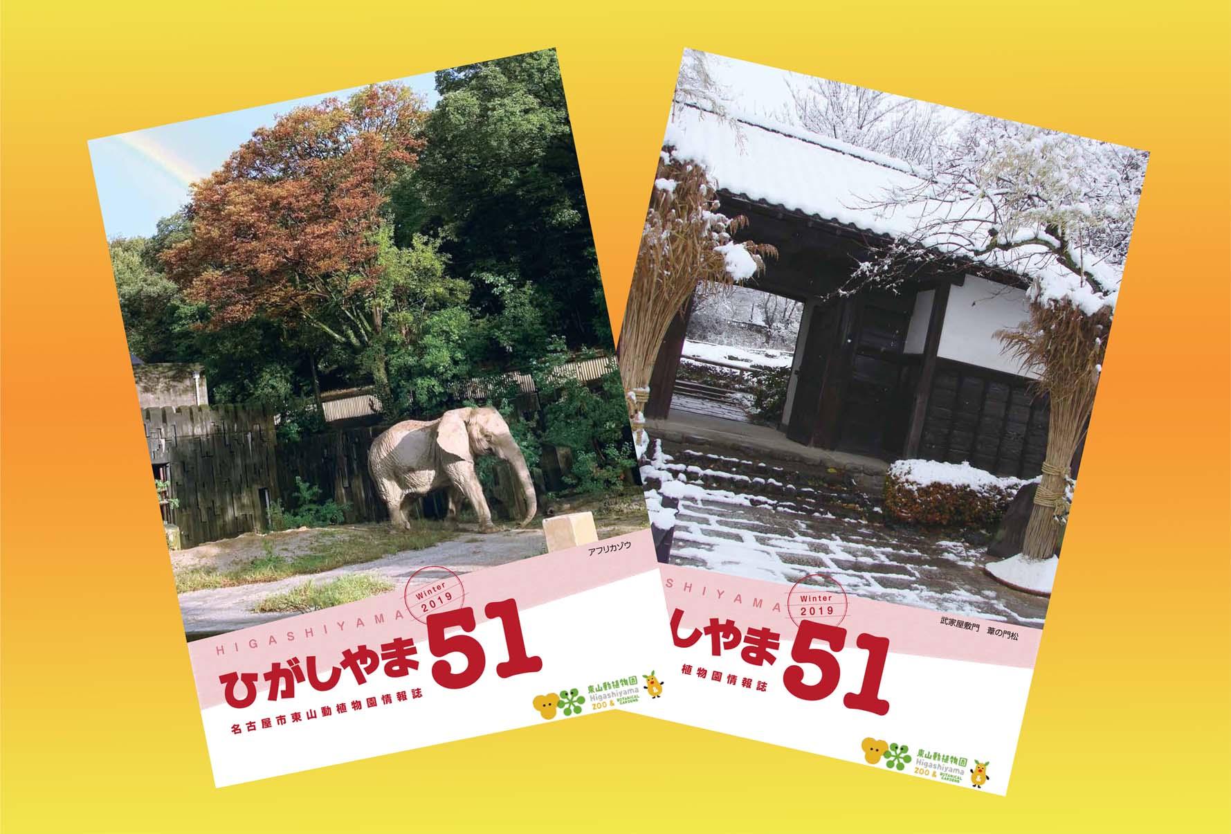 東山動植物園の情報誌ひがしやま51号を発行しました。