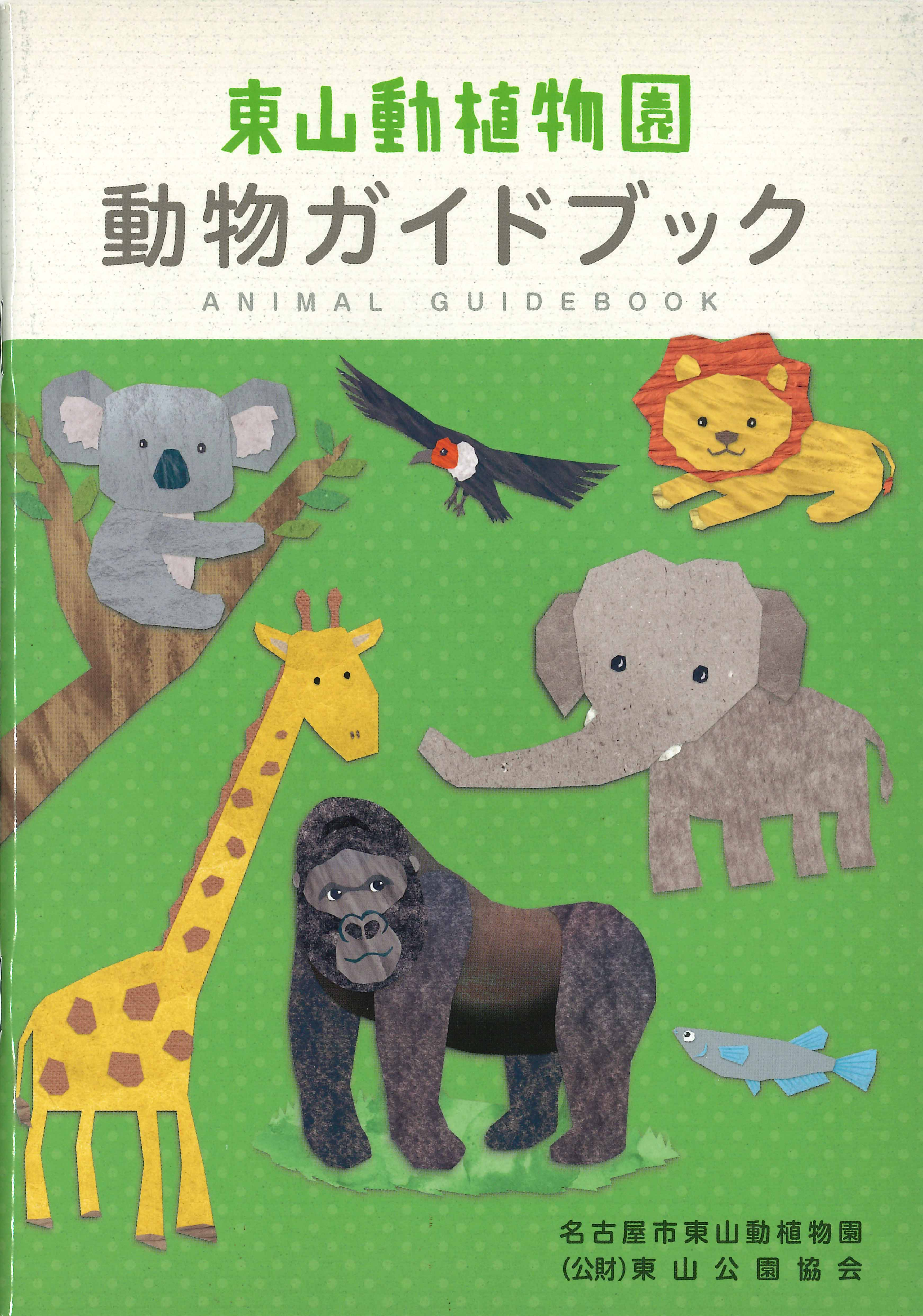 「動物ガイドブック」第7刷ができました