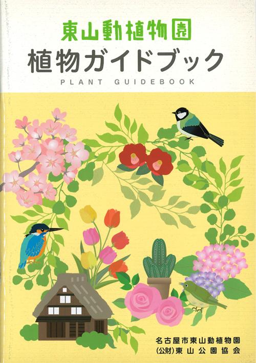 植物ガイドブック第2版を発行しました