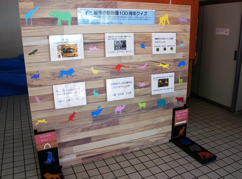 名古屋市動物園開園100周年クイズご応募ありがとうございました