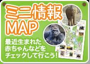 ミニ情報マップ