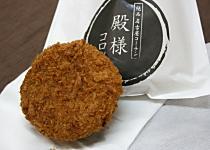 殿様コロッケ(名古屋コーチン入り)